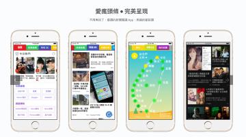 拿 iPhone 一定要裝的新聞 App