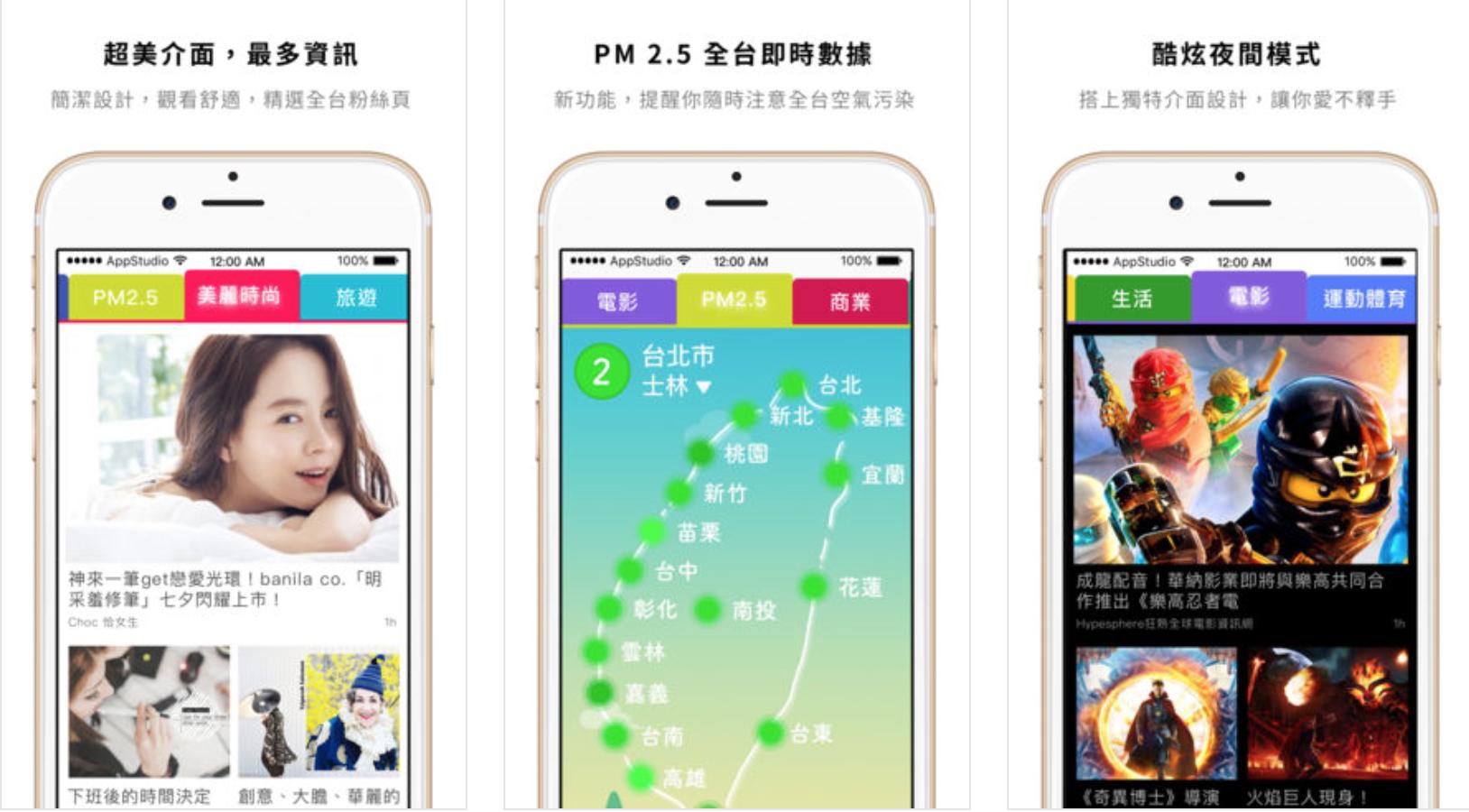新聞 App 愛瘋頭條